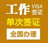 安哥拉工作签证[全国办理](简化材料)