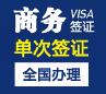 安哥拉商务签证[全国办理](简化材料)