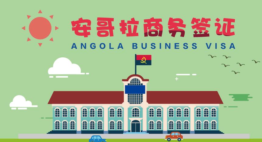 安哥拉商务签证[全国办理]