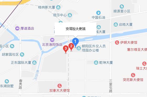 安哥拉驻北京大使馆