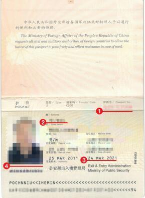 安哥拉签证护照模板